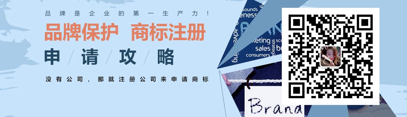 品牌保护认准韶关商标注册代理公司